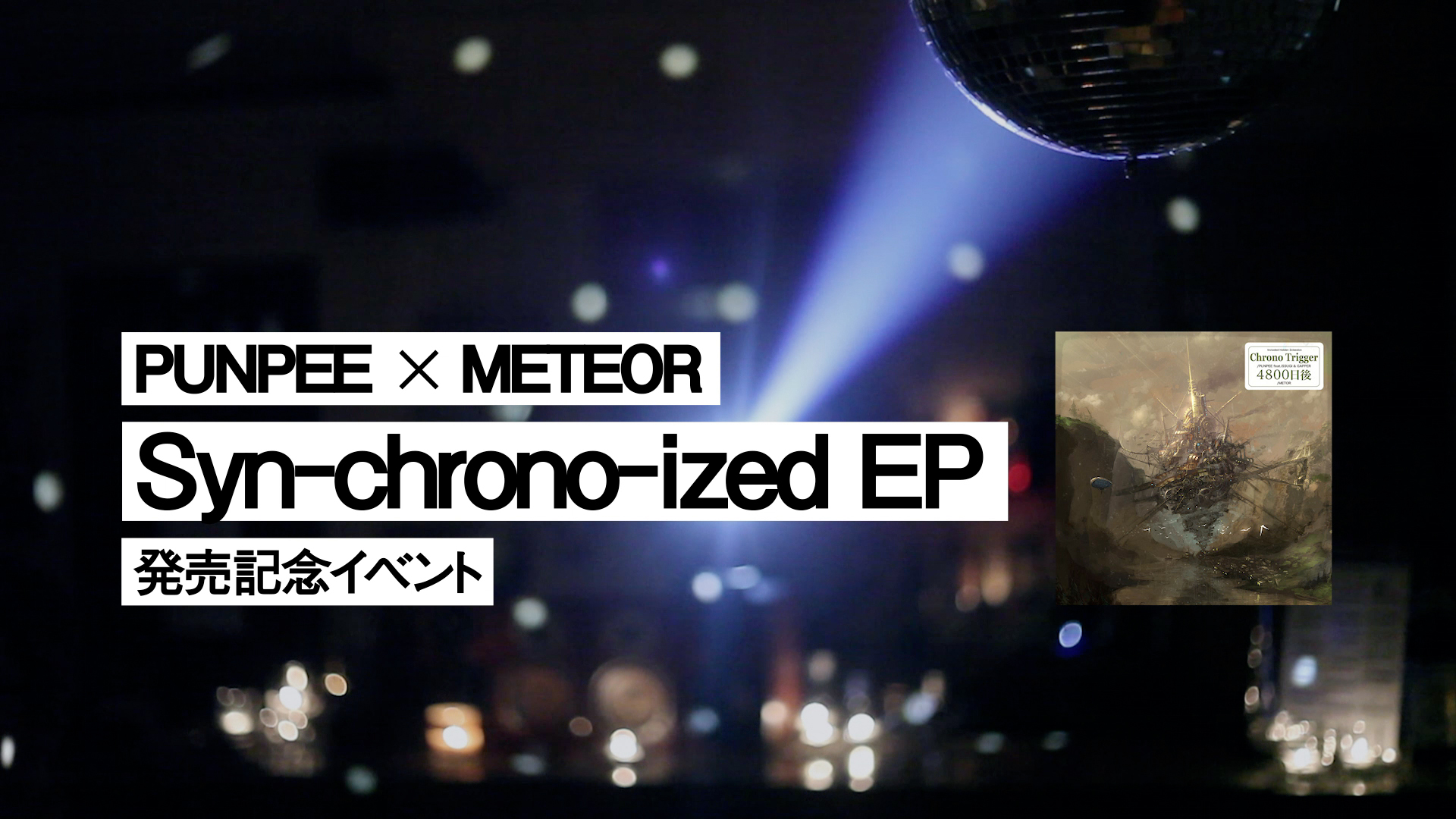 meteor140705_title-1